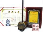 2009年珍品二胡大赛铜奖二胡0473