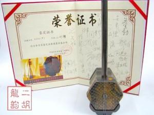 2007年珍品二胡大赛优秀奖二胡0276