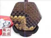2011年珍品二胡大赛银奖二胡2320