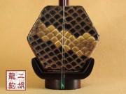 【已售】高级紫檀二胡-浪花-1939