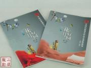 中国民族器乐作品总谱精选集 花好月圆 二胡书籍教材曲谱