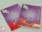 中国民族器乐作品总谱精选集茉莉花 二胡书籍教材曲谱