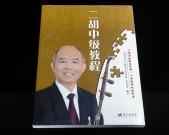 赵寒阳二胡教程【书籍三本+CD三张】
