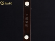 【已售】龙韵藏品老红木二胡8769 卷珠帘