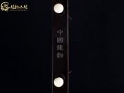 【已售】龙韵特优黑檀二胡8909 美国往事
