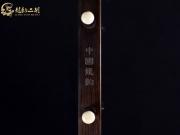【已售】龙韵特优黑檀二胡8910 大鱼