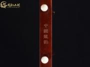 【已售】龙韵高级紫檀二胡8931 卷珠帘