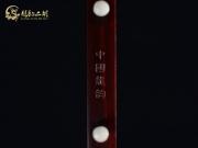 【已售】龙韵高级紫檀二胡9282 枉凝眉
