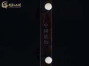 【已售】龙韵入门黑檀二胡1840 喜唱丰收