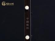 【已售】龙韵特价黑檀二胡9427秦腔主题随想曲