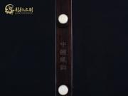 【已售】龙韵精品黑檀二胡9424兰花花叙事曲