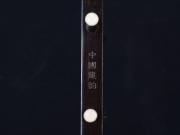 【已售】龙韵特价黑檀二胡9439 黄水谣