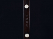 【已售】龙韵特价黑檀二胡9442 光明行