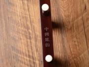 龙韵专业紫檀二胡 11701 喜送公粮